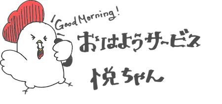 おはようサービス悦ちゃん